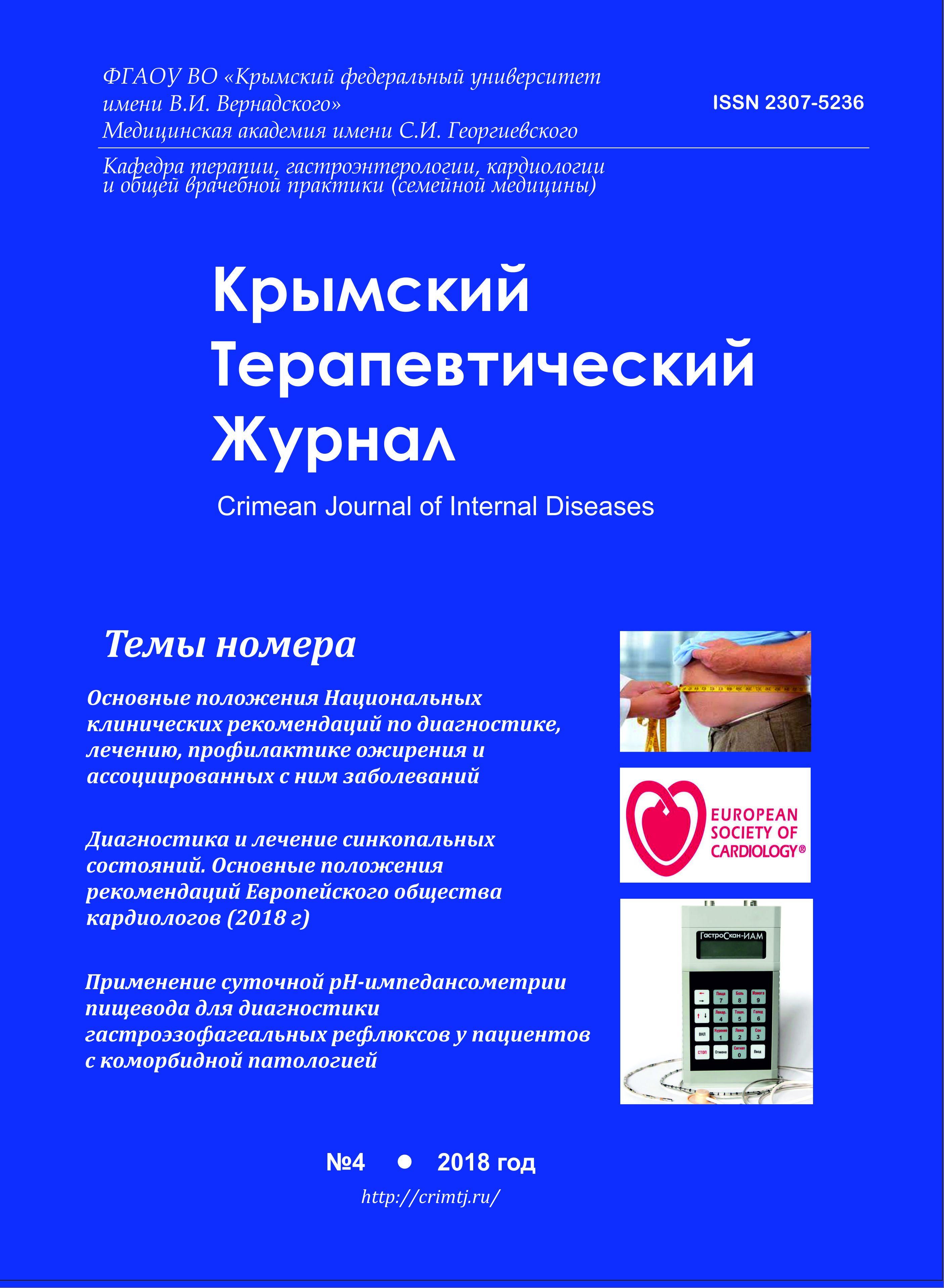 97bc59ffbd97 Англоязычная версия сайта нашего журнала находится здесь  Crimean Journal  of Internal Diseases
